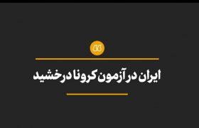 فیلم/ ایران در آزمون کرونا درخشید