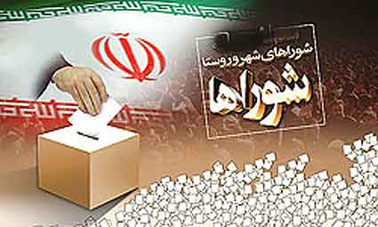 اسامی کاندیداهای تأیید صلاحیت شده شورای شهر انار