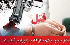 قاتل مسلح در شهرستان انار در دام پلیس گرفتار شد
