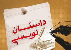 """اعلام برگزیدگان مسابقه داستان کوتاه در مورد """"کرونا"""""""