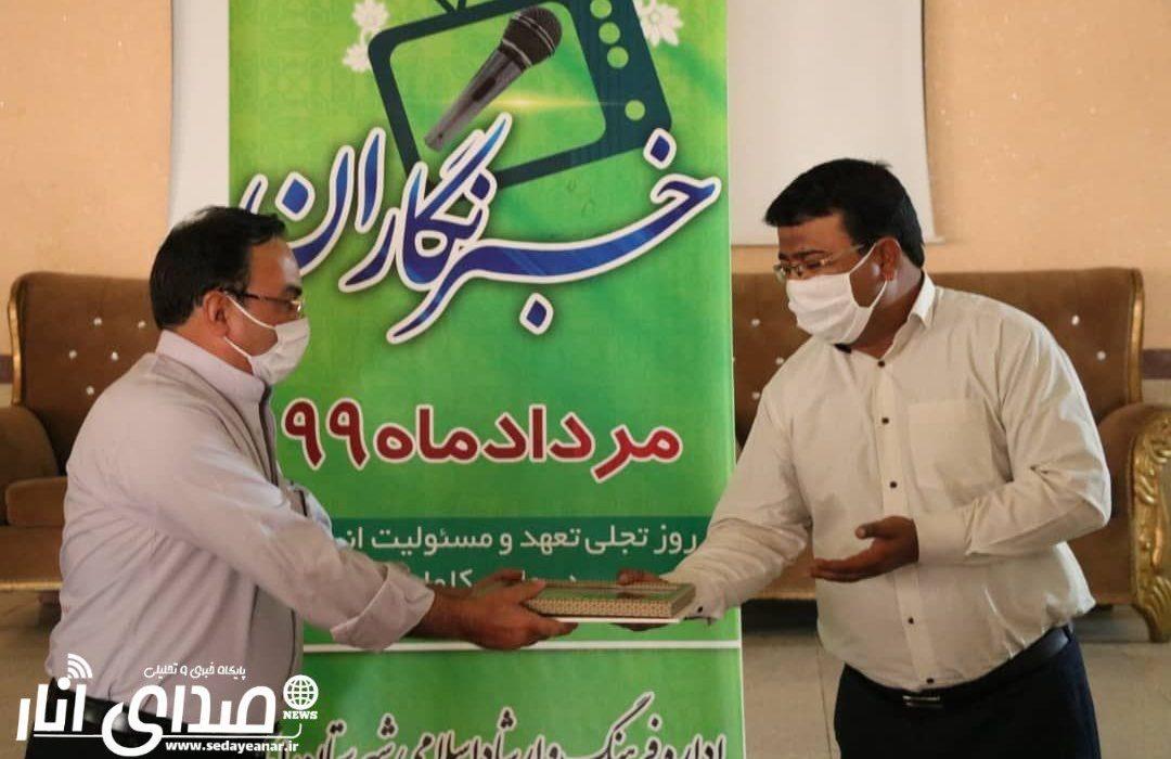 خبرنگاران انار توسط اداره فرهنگ و ارشاد این شهرستان تجلیل شدند+تصاویر
