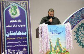 اختتامیه پانزدهمین جشنواره استانی قرآن مدهامتان در انار+نفرات برتر