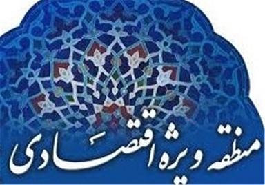 منطقه ویژه اقتصادی انار از سوی نمایندگان مجلس تصویب شد