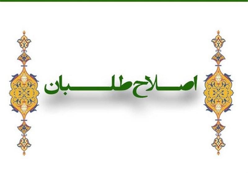 کنگره انجمن جوانان استان کرمان برگزار شد/ انتخاب شورای مرکزی حزب اصلاح طلب استانی