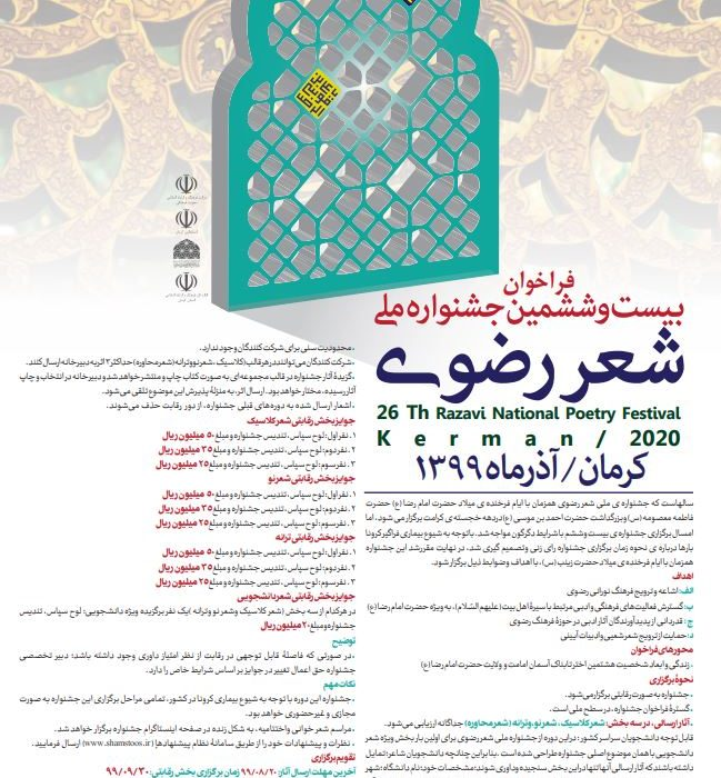 فراخوان بیست و ششمین جشنوارۀ ملی شعر رضوی کرمان منتشر شد