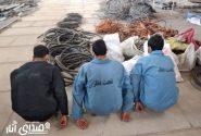 انهدام باند سارقین سیم و شبکه هوایی و دستگیری سرکردگان اصلی سرقت در شهرستان انار