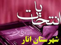 تایید صحت انتخابات شهر انار،امین شهر و روستاهای بخش مرکزی انار