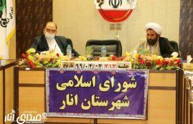 جلسه شورای اسلامی شهرستان انار با حضور نماینده مردم رفسنجان و انار