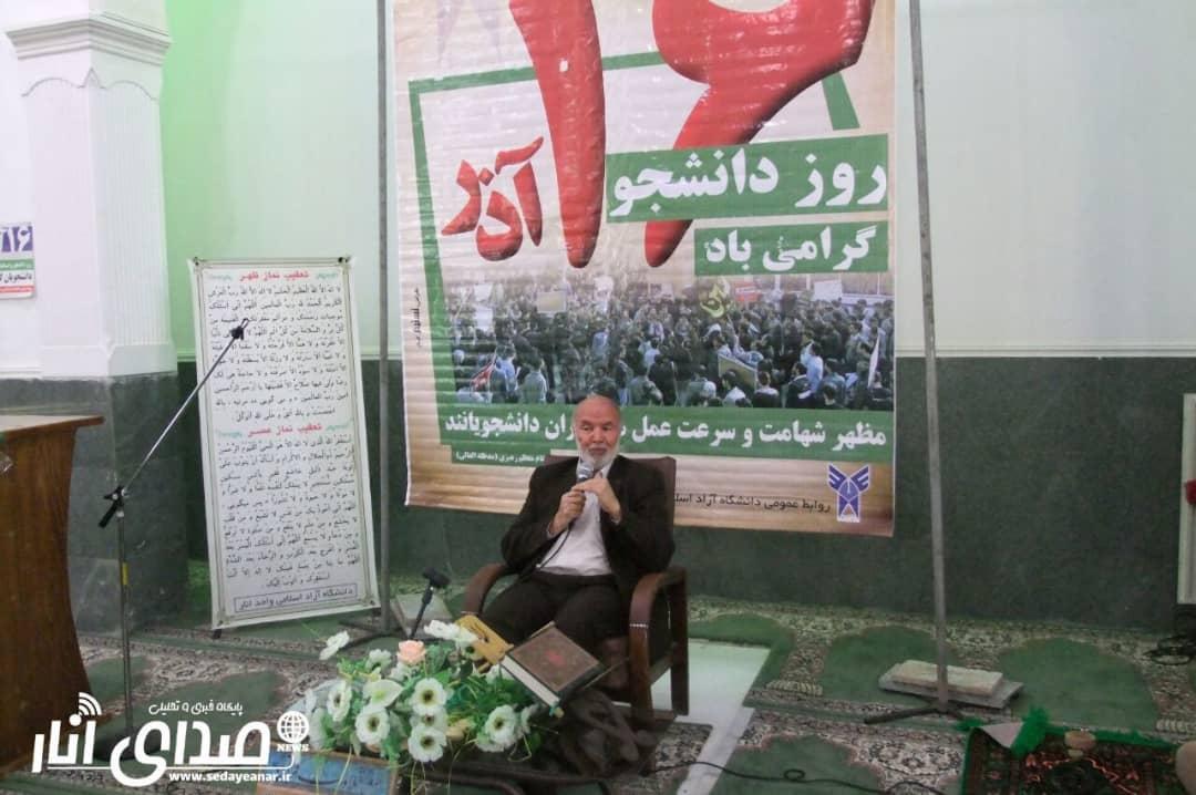 برگزاری مراسم روز دانشجو در دانشگاه آزاد اسلامی انار