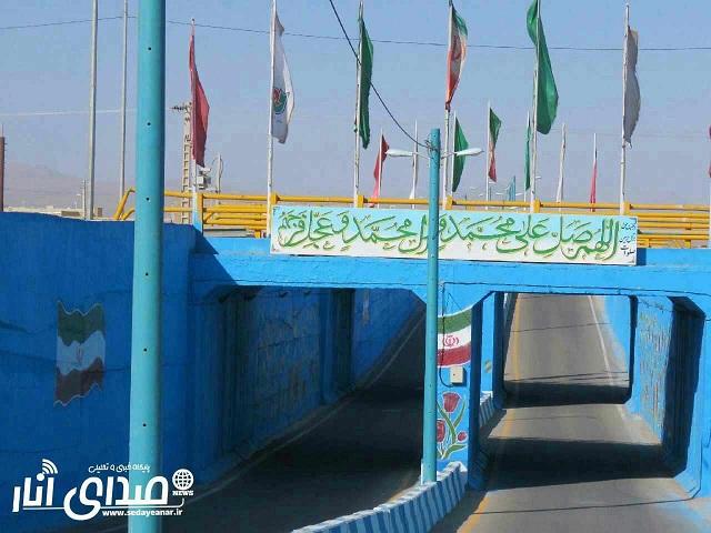 افتتاح زیرگذر گلشن انار پس از سالیان سال