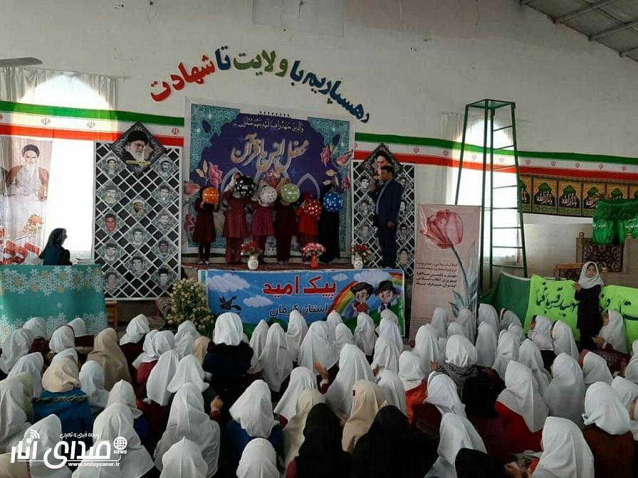 اجرای برنامه پیک امید در لطف آباد انار+تصاویر