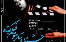 جشنواره مجازی «فیلم و تئاتر» در شهرستان انار برگزار می شود